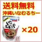 オキハム いなむどぅち いなむるち 20袋  レトルト 沖縄 お土産 沖縄そば に並ぶ