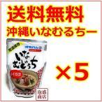 オキハム いなむどぅち いなむるち 5袋  レトルト 沖縄 お土産 沖縄そば に並ぶ