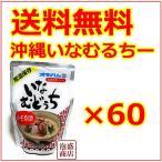 オキハム いなむどぅち いなむるち 60袋  レトルト 沖縄 お土産 沖縄そば に並ぶ