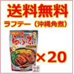 らふてぃ 165g   20袋  オキハム  沖縄そば に最適 オキハム 豚バラ肉 沖縄お土産 お取り寄せ