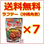 らふてぃ 165g  7袋セット、  オキハム  沖縄そば に最適 オキハム 豚バラ肉 沖縄お土産 お取り