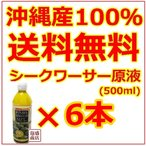 ショッピング沖縄 オキハム シークワーサー原液 500ml  6本 100%沖縄県産 果汁 シークヮーサージュース