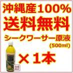 ショッピング沖縄 オキハム シークワーサー原液 500ml 1本 100%沖縄県産 果汁