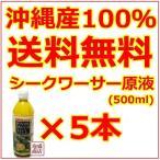 ショッピング500ml シークヮーサー シークワーサー原液 沖縄 オキハム 500ml  5本セット