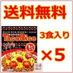 タコライス 3食入×5セット 沖縄ハム オキハム
