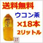 ウコン茶 うっちん茶 2L×18本 沖縄ポッカ ペットボトル 健康茶
