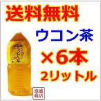 ウコン茶 うっちん茶 2L×6本 沖縄ポッカ ペットボトル 健康茶