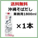 沖縄そばだし 1800ml × 1本  サン食品