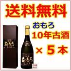 おもろ 泡盛10年古酒 43度 720ml  5本セット 瑞泉