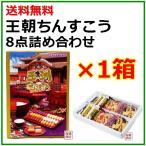 王朝ちんすこう 8点詰め合わせ  8種類×2袋入×1箱   沖縄 名嘉真製菓本舗
