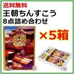 王朝ちんすこう 8点詰め合わせ  8種類×2袋入×5箱セット   沖縄 名嘉真製菓本舗