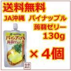 パイナップル蒟蒻ゼリー 130g  4個セット  JAおきなわ こんにゃくゼリー パインアップル ダイエット 減量 美容に