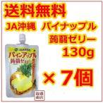 パイナップル蒟蒻ゼリー 130g  7個セット  JAおきなわ こんにゃくゼリー パインアップル ダイエット 減量 美容に