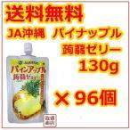 パイナップル蒟蒻ゼリー 130g  96個セット  JAおきなわ こんにゃくゼリー パインアップル ダイエット 減量 美容に
