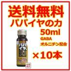 パパイヤの力 50ml 10本セット オキハム シークヮーサー  パパイヤ飲料
