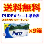 ピュレックス シート 柔軟剤  9箱セット マウンテンブリーズ  PUREX ピューレックス  乾燥機用 乾燥器 ダウニー 好きに 輸入雑貨 芳香剤