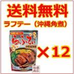 らふてぃ 165g  12袋  オキハム  沖縄そば に最適 オキハム 豚バラ肉 沖縄お土産 お取り寄せ