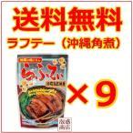 らふてぃ 165g  9袋  オキハム  沖縄そば に最適 オキハム 豚バラ肉 沖縄お土産 お取り寄せ