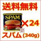 レギュラースパム SPAM ポークランチョンミート 24缶 チューリップと並ぶ