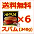 レギュラースパム SPAM ポークランチョンミート 6缶 チューリップと並ぶ