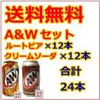 A&Wセット ルートビア12本 クリームソーダ12本 合計24本 355ml缶 炭酸飲料