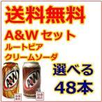 A&Wセット 選べる48本 ルートビア クリームソーダ 355ml缶 炭酸飲料