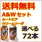 A&Wセット 選べる72本 ルートビア クリームソーダ 355ml缶 炭酸飲料