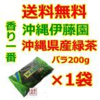 緑茶  沖縄県産 茶葉 100%   200グラム  1袋 沖縄伊藤園 国産