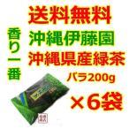 緑茶  沖縄県産 茶葉 100%   200グラム  6袋セット  沖縄伊藤園   国産