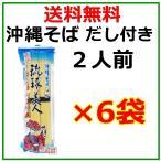 沖縄そば 乾麺 琉球美人 だし付 200g×6袋セット   サン食品