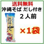 沖縄そば 乾麺 琉球美人 だし付 200g   1袋   サン食品