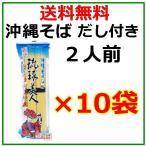 沖縄そば 乾麺 琉球美人 だし付 200g×10袋セット   サン食品