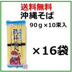 沖縄そば乾麺 琉球美人 900g 16袋セット  サン食品