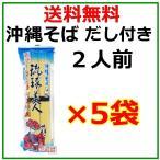 沖縄そば 乾麺 琉球美人 だし付 200g×5袋セット   サン食品