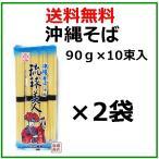 沖縄そば乾麺 琉球美人 900g 2袋セット  サン食品