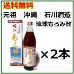 石川酒造  元祖  琉球もろみ酢( 黒糖入り )900ml×2本セット   沖縄