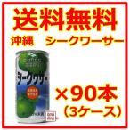 シークヮーサー シークワーサー ジュース 沖縄ボトラーズ 185g  缶  90本セット  3ケース