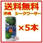 シークヮーサー シークワーサー ジュース 沖縄ボトラーズ 185g  缶  5本セット