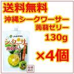 シークワーサー蒟蒻ゼリー 130g 4個セット  JAおきなわ 沖縄お土産 シークヮーサーこんにゃくゼリー ダイエット 減量 ボディビルに