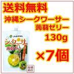 シークワーサー蒟蒻ゼリー 130g 7個セット  JAおきなわ 沖縄お土産 シークヮーサーこんにゃくゼリー ダイエット 減量 ボディビルに
