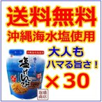 塩けんぴ 30袋 青い海 芋けんぴ かりんとう 沖縄の海水塩 植物油使用