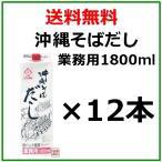 沖縄そばだし 1800ml × 12本セット   サン食品