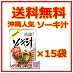 ソーキ汁  350g    15袋セット オキハム  沖縄そば のソーキを汁に