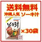 ソーキ汁  350g    30袋セット オキハム  沖縄そば のソーキを汁に