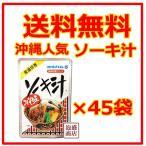 ソーキ汁  350g    45袋セット オキハム  沖縄そば のソーキを汁に