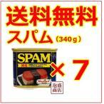 スパム SPAM 減塩  340g×7缶セット  ポークランチョンミート  缶詰 沖縄