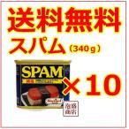 スパム SPAM 減塩ポークランチョンミート 缶詰 10缶 セット チューリップと並ぶ