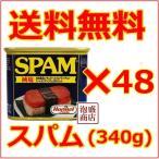 スパムポークランチョンミート 通販 沖縄ホーメル48