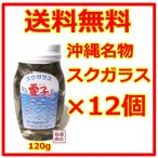 スクガラス 愛子ちゃん 120g 12個セット 魚の塩漬け 沖縄名物