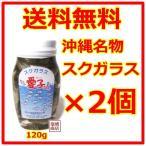 スクガラス 愛子ちゃん 120g 2個セット 魚の塩漬け 沖縄名物